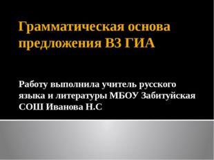 Грамматическая основа предложения В3 ГИА Работу выполнила учитель русского яз