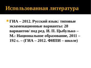 Использованная литература ГИА – 2012. Русский язык: типовые экзаменационные в