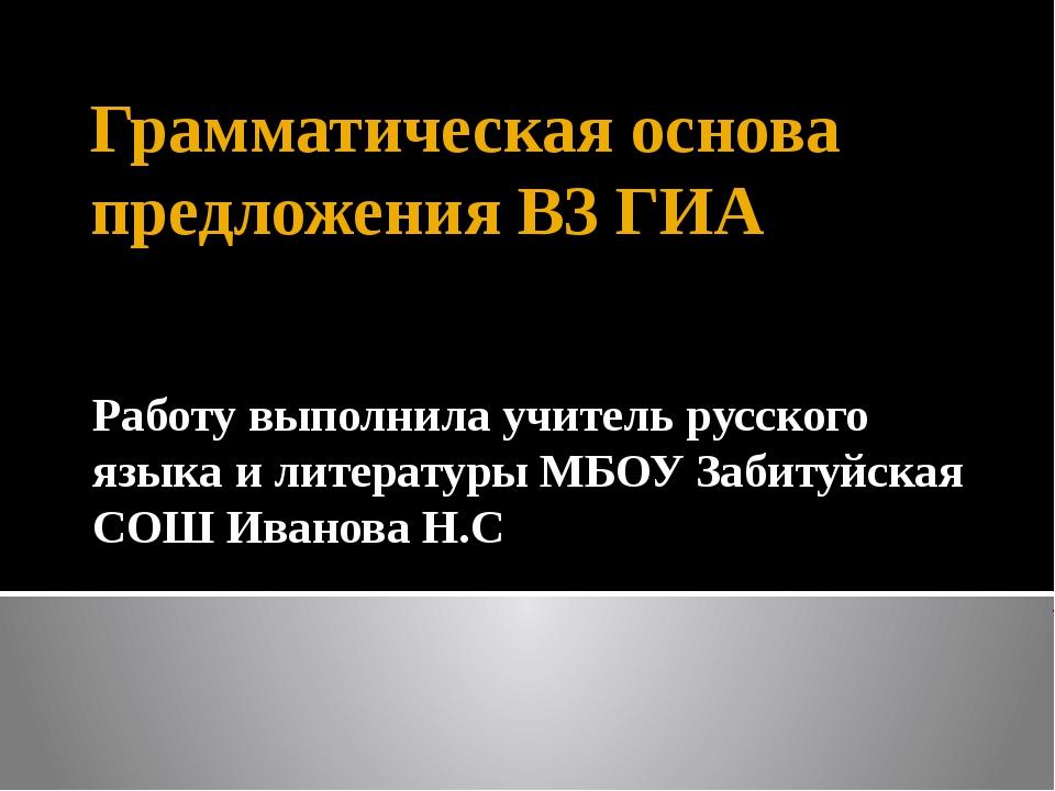 Грамматическая основа предложения В3 ГИА Работу выполнила учитель русского яз...