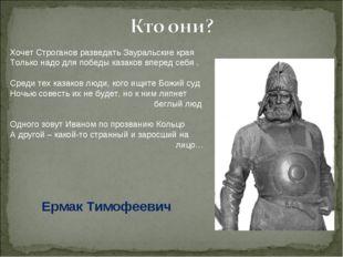 Хочет Строганов разведать Зауральские края Только надо для победы казаков впе