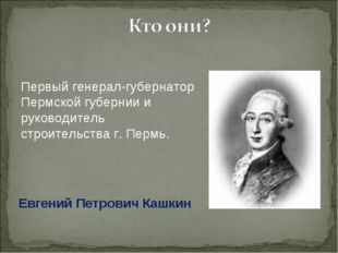 Первый генерал-губернатор Пермской губернии и руководитель строительства г. П