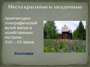 Архитектурно-этнографический музей жилья и хозяйственных построек XVII – XX в
