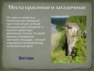 Это один из немногих в Пермском крае природный туристский объект, который обо