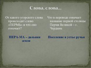 От какого угорского слова происходит слово «ПЕРМЬ» и что оно означает? ПЕРА-М