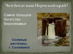 Самое большое богатство Верхнекамья Соляные растворы, г. Соликамск