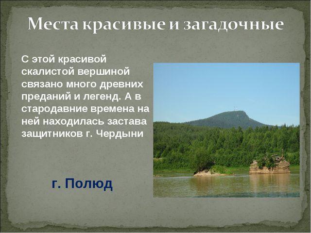 С этой красивой скалистой вершиной связано много древних преданий и легенд. А...