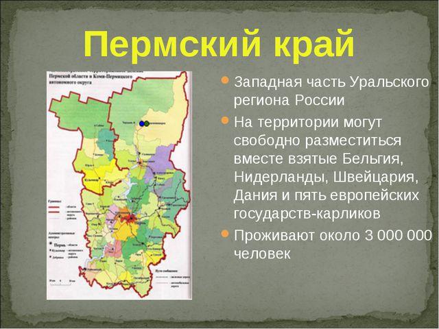 Пермский край Западная часть Уральского региона России На территории могут св...