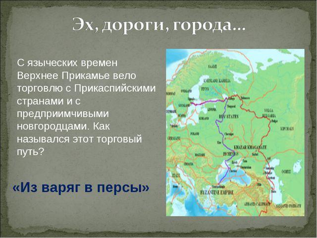 С языческих времен Верхнее Прикамье вело торговлю с Прикаспийскими странами и...