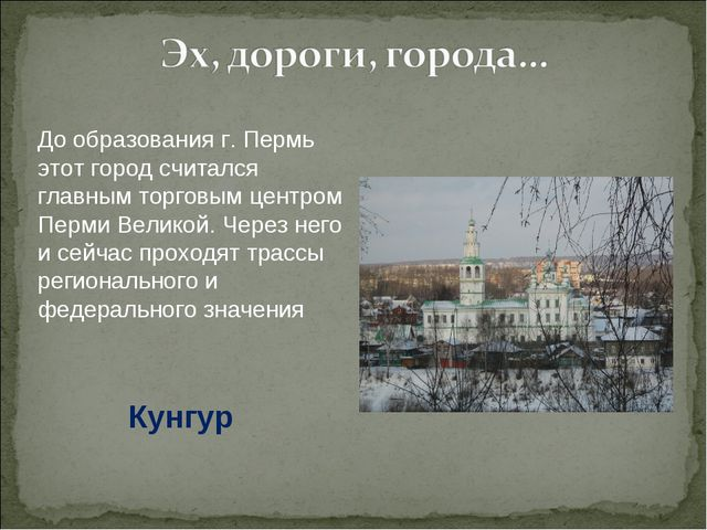 До образования г. Пермь этот город считался главным торговым центром Перми Ве...