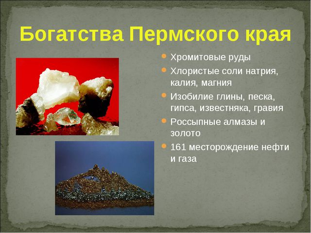 Богатства Пермского края Хромитовые руды Хлористые соли натрия, калия, магния...