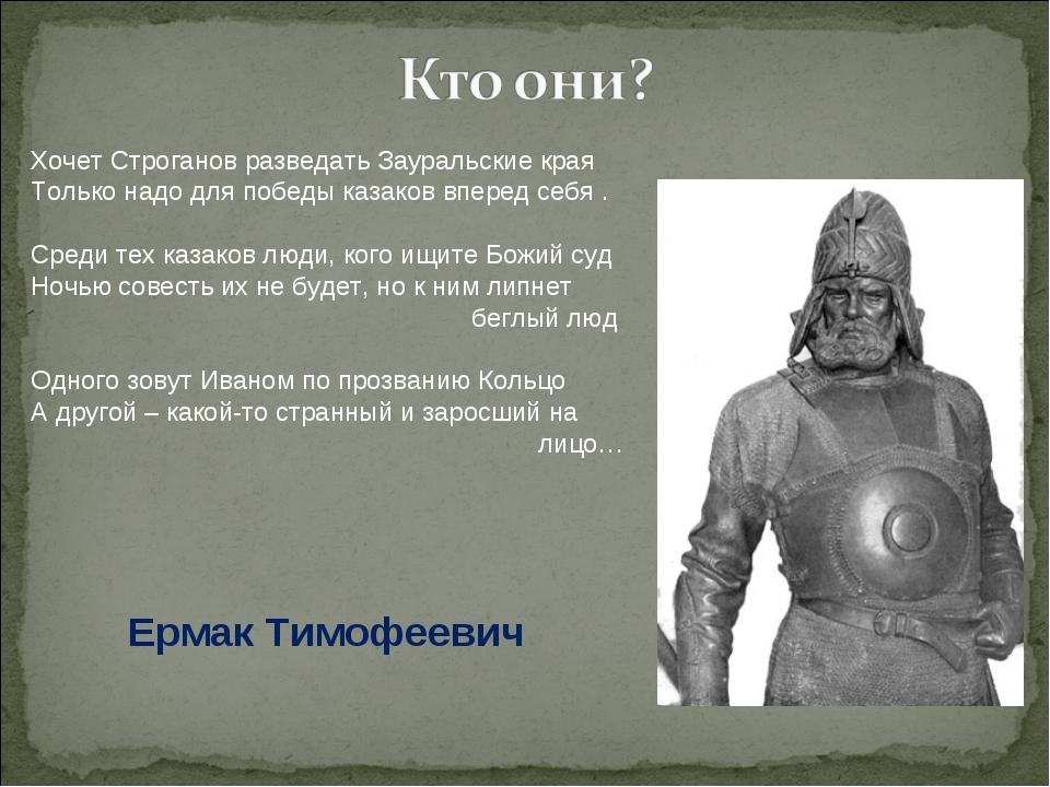 Хочет Строганов разведать Зауральские края Только надо для победы казаков впе...
