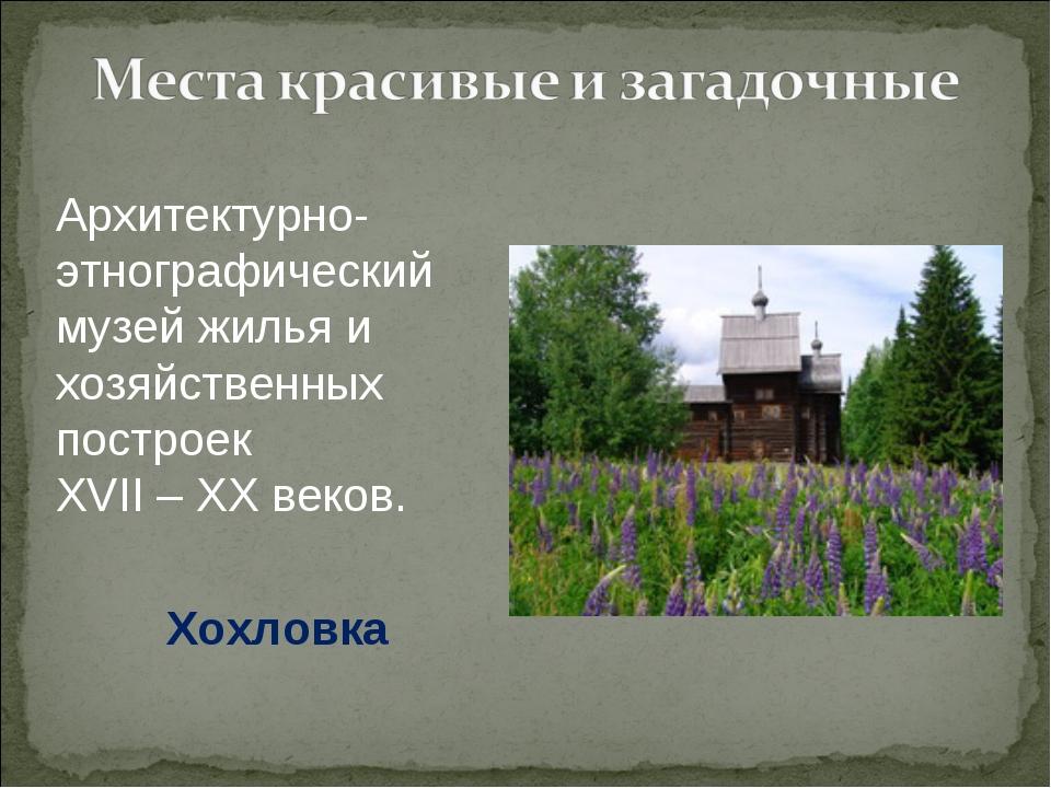 Архитектурно-этнографический музей жилья и хозяйственных построек XVII – XX в...