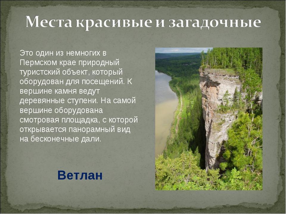 Это один из немногих в Пермском крае природный туристский объект, который обо...
