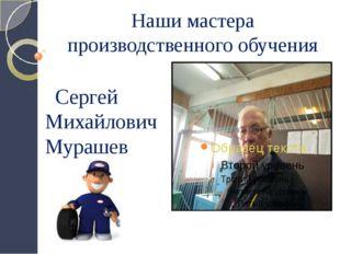 Наши мастера производственного обучения Сергей Михайлович Мурашев