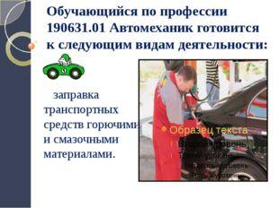 Обучающийся по профессии 190631.01 Автомеханик готовится к следующим видам д