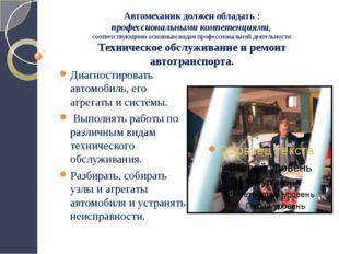 Автомеханик должен обладать : профессиональными компетенциями, соответствующ
