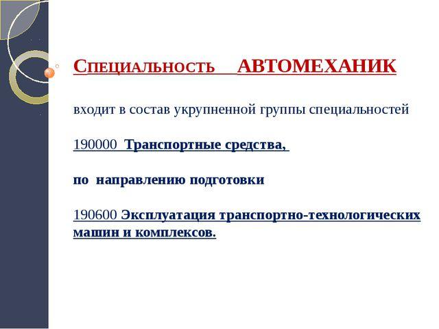 СПЕЦИАЛЬНОСТЬ АВТОМЕХАНИК входит в состав укрупненной группы специальностей...