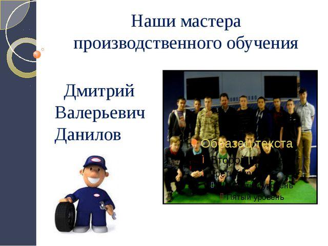 Наши мастера производственного обучения Дмитрий Валерьевич Данилов