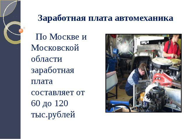Заработная плата автомеханика По Москве и Московской области заработная плата...