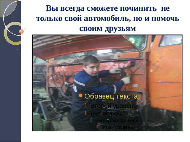 Вы всегда сможете починить не только свой автомобиль, но и помочь своим друзьям