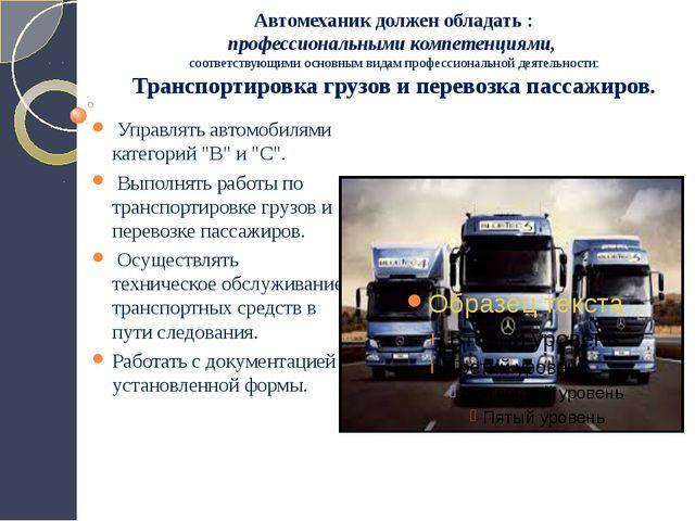 Автомеханик должен обладать : профессиональными компетенциями, соответствующи...