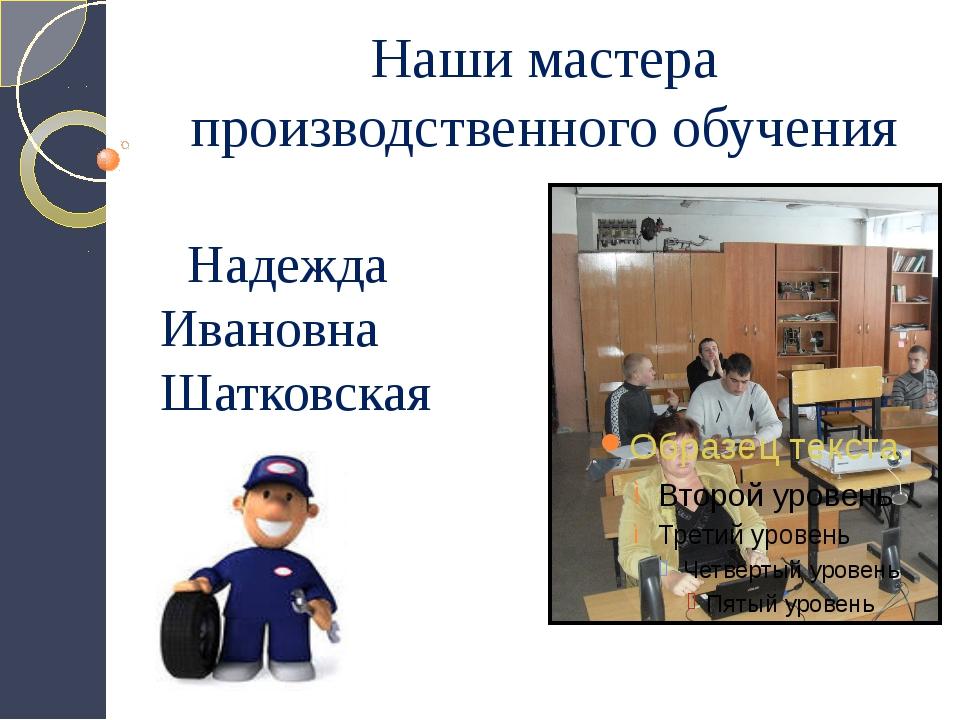 Наши мастера производственного обучения Надежда Ивановна Шатковская