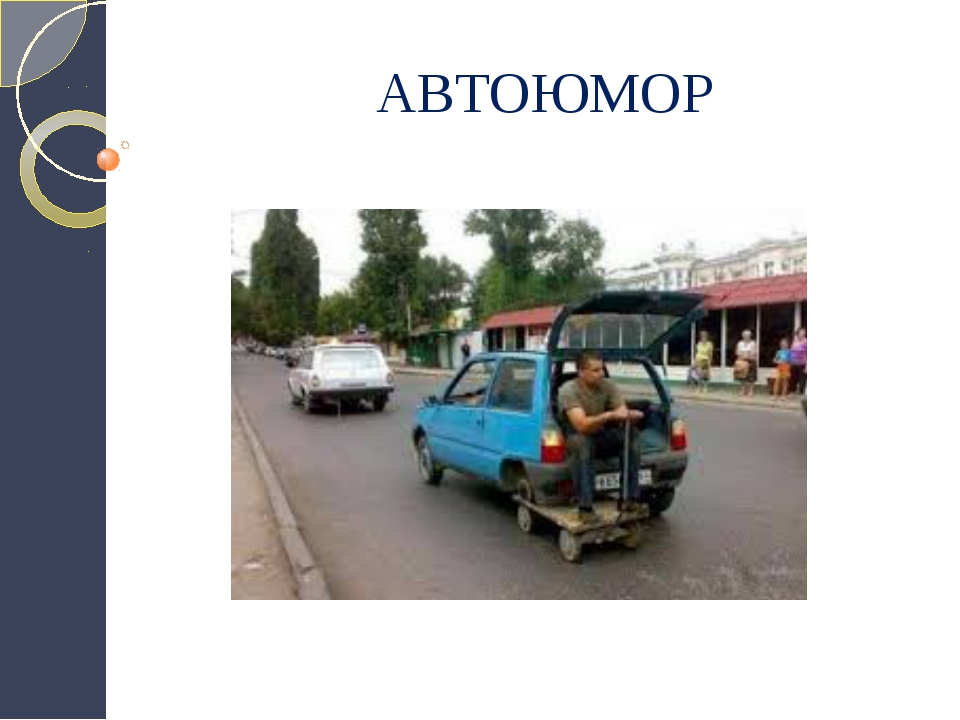 АВТОЮМОР