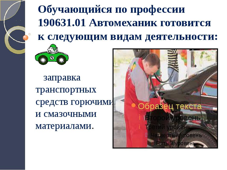 Обучающийся по профессии 190631.01 Автомеханик готовится к следующим видам д...