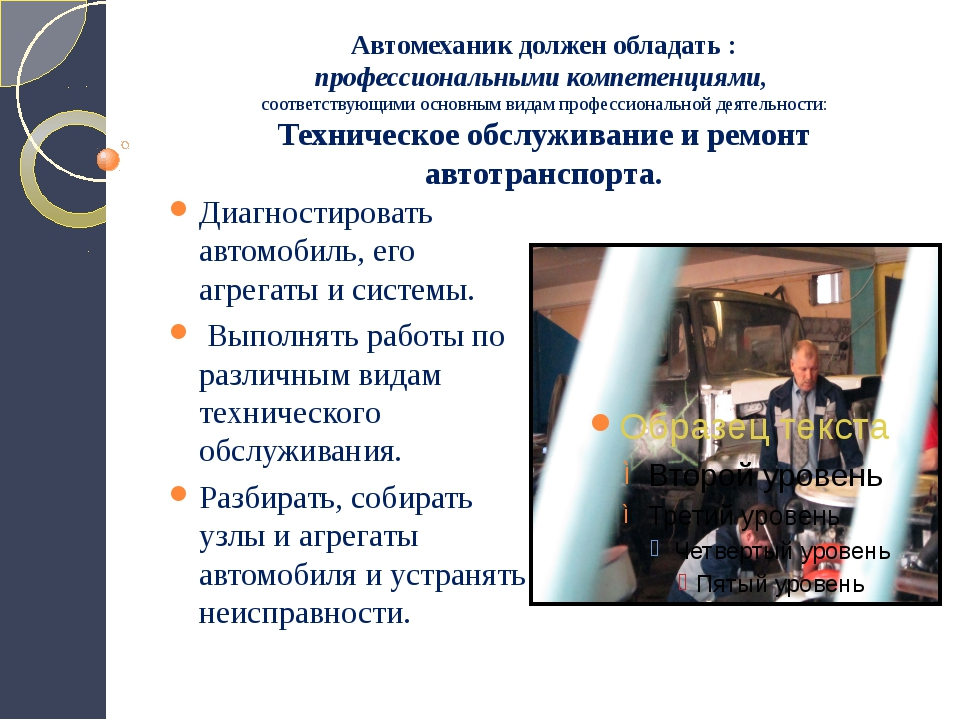 Автомеханик должен обладать : профессиональными компетенциями, соответствующ...