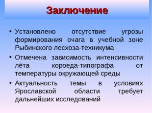 Установлено отсутствие угрозы формирования очага в учебной зоне Рыбинского ле