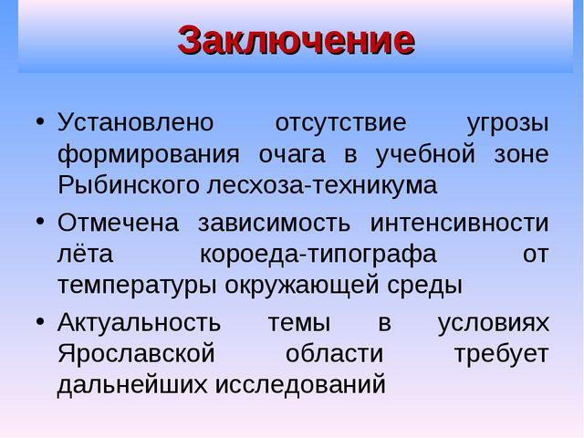 Установлено отсутствие угрозы формирования очага в учебной зоне Рыбинского ле...