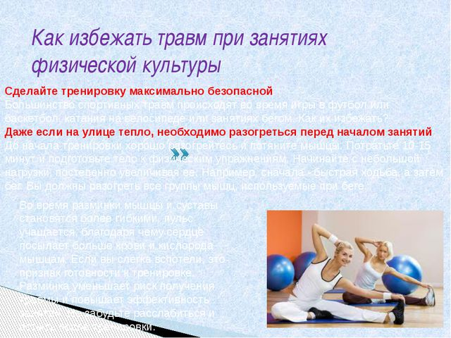 Как избежать травм при занятиях физической культуры Сделайте тренировку макси...