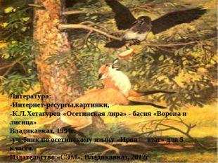8 Литература: -Интернет-ресурсы,картинки, -К.Л.Хетагуров «Осетинская лира» -