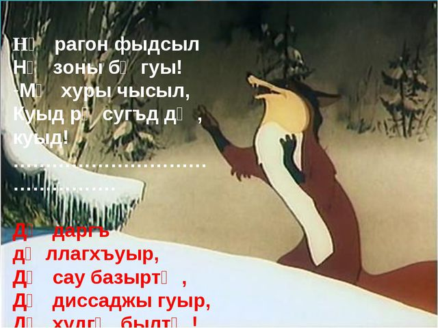 4 Нӕ рагон фыдсыл Нӕ зоны бӕгуы! Мӕ хуры чысыл, Куыд рӕсугъд дӕ, куыд! ………………...