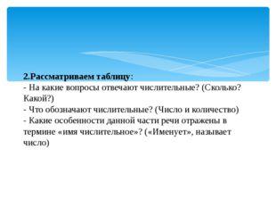 2.Рассматриваем таблицу: - На какие вопросы отвечают числительные? (Сколько?