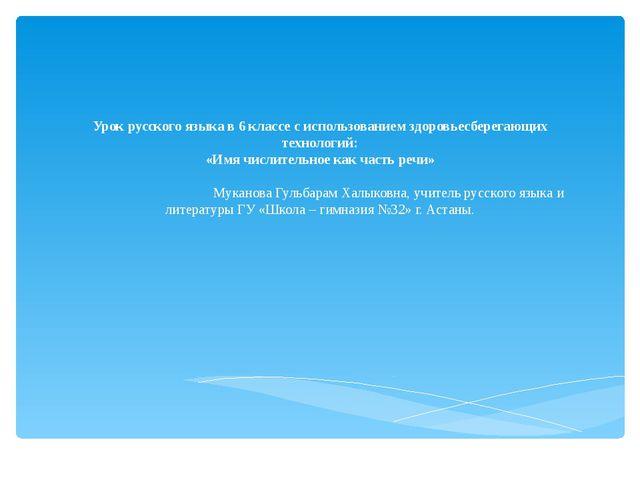 Урок русского языка в 6 классе с использованием здоровьесберегающих технологи...