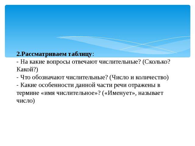 2.Рассматриваем таблицу: - На какие вопросы отвечают числительные? (Сколько?...