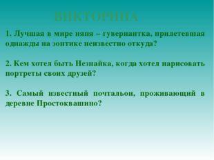 ВИКТОРИНА 1. Лучшая в мире няня – гувернантка, прилетевшая однажды на зонтике