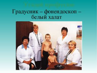 Градусник – фонендоскоп – белый халат Угадай профессию