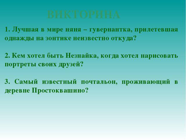 ВИКТОРИНА 1. Лучшая в мире няня – гувернантка, прилетевшая однажды на зонтике...