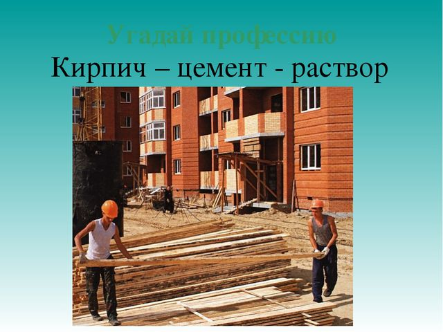Угадай профессию Кирпич – цемент - раствор