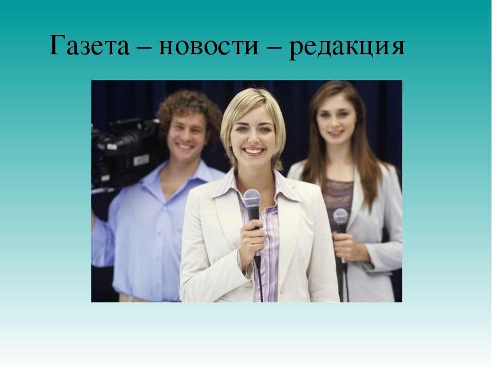 Газета – новости – редакция