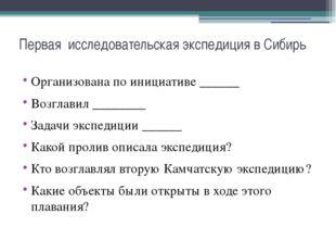 Первая исследовательская экспедиция в Сибирь Организована по инициативе _____