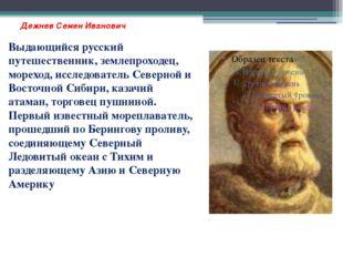 Дежнев Семен Иванович Выдающийся русский путешественник, землепроходец, морех