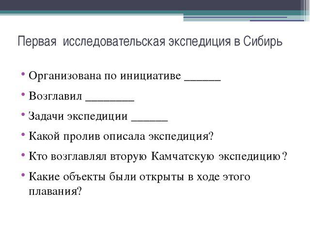 Первая исследовательская экспедиция в Сибирь Организована по инициативе _____...