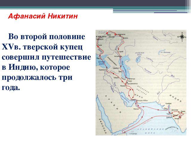 Афанасий Никитин Во второй половине XVв. тверской купец совершил путешествие...