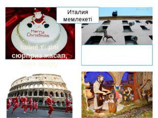 Ішіне түрлі сюрприз жасап, торт пісіру Тұрғындардың далаға ескі заттарды тере