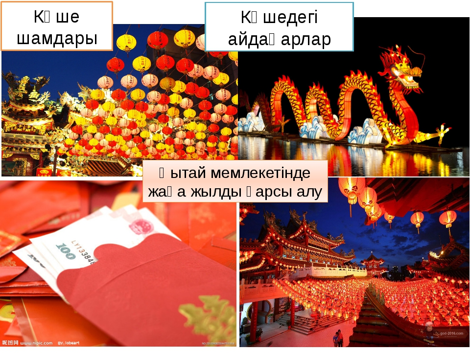 Қытай мемлекетінде жаңа жылды қарсы алу Көше шамдары Көшедегі айдаһарлар