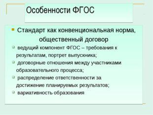 Особенности ФГОС Стандарт как конвенциональная норма, общественный договор ве