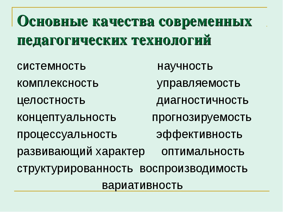 Основные качества современных педагогических технологий системность научность...
